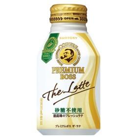 サントリー プレミアムボス ザ・ラテ〈砂糖不使用〉260ml 24缶入×1ケースKK