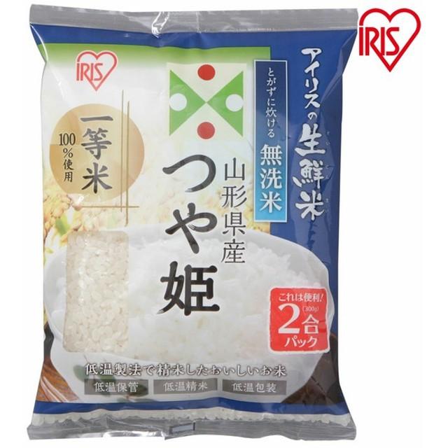 米 お米 生鮮米 一等米100% 無洗米 2合パック 300g つや姫 山形県産 アイリスオーヤマ 精白米 うるち米 こめ キャンプ アウトドア 少量 お試し (あすつく)