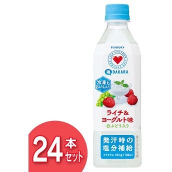 塩DAKARA ライチ&ヨーグルト味 490ml × 24本 ダカラ 塩味 サントリー