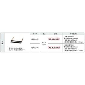 Panasonic IHクッキングヒーター 部材 台輪 AD-KZ036WH