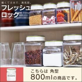 密閉容器 保存容器 フレッシュロック 角型 800ml タケヤ 化学工業 (D)