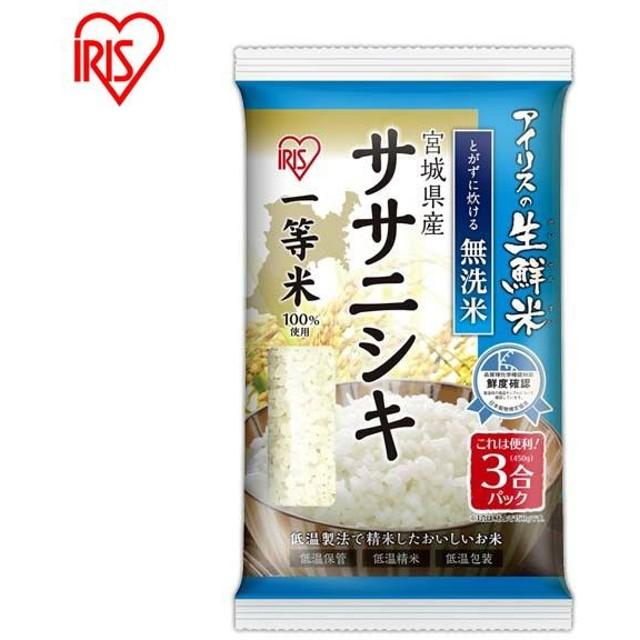 米 お米 生鮮米 一等米100% 無洗米 3合パック 450g ササニシキ 宮城県産ささにしき アイリスオーヤマ 精白米 うるち米 こめ キャンプ アウトドア 少量 お試し