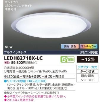 東芝ライテック 照明器具 E-CORE マルチカラーLEDシーリングライト 調光・調色 間接光 LEDH82718X-LC 【〜12畳】
