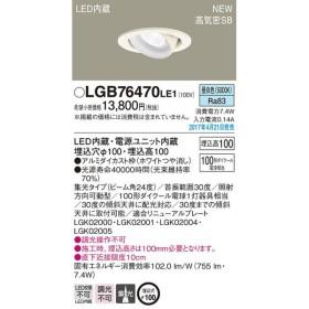 LGB76470LE1 パナソニック 照明器具 ダウンライト Panasonic