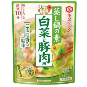 キッコーマン 野菜が主役 蒸し鍋の素 白菜と豚肉用 ごま油香る塩味 140g