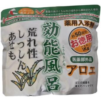 効能風呂 薬用入浴剤 効能風呂 アロエ 約50回分 1kg