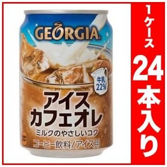 ジョージア アイスカフェオレ 280g缶×24本