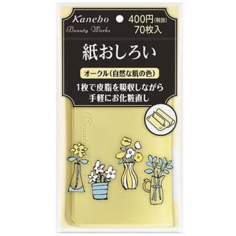 カネボウ (Kanebo) ビューティワークス 紙おしろい オークル (70枚)