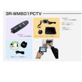 2.4GHzワイヤレス顕微鏡 AnytyPRO2.4 PC&TVモデル(高倍率) 3R-WM601PCTV スリー・アールシステム パソコン周辺機器