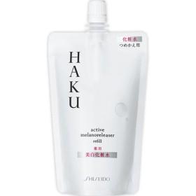 資生堂 HAKU アクティブメラノリリーサー つめかえ用(レフィル) 100ml (医薬部外品)