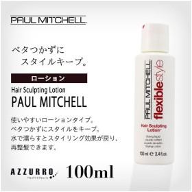 ポールミッチェル スカルプティング ローション 100ml【クーポン利用で送料無料】