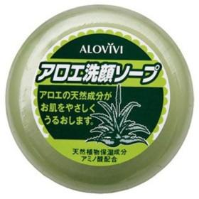 アロヴィヴィ/アロエ洗顔ソープ 洗顔料