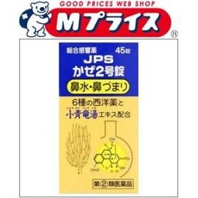 【第(2)類医薬品】【ジェーピーエス製薬】 かぜ2号錠 45錠 ※お取寄せの場合あり
