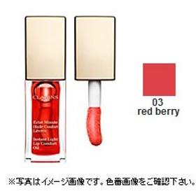 クラランス コンフォート リップオイル 7ml #03 red berry (新パッケージ)【メール便可】