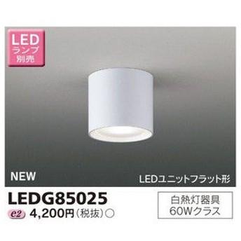 東芝 LEDG85025 LED小形シーリングライト