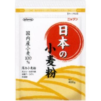 日本製粉 オーマイ 日本の小麦粉 400g