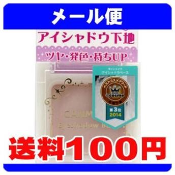 [ネコポスで送料160円]キャンメイク アイシャドウベース PP ピンクパール
