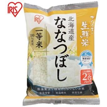 米 お米 生鮮米 一等米100% 2合パック 300g 北海道産 ななつぼし アイリスオーヤマ 精白米 一人暮らし キャンプ アウトドア (あすつく)