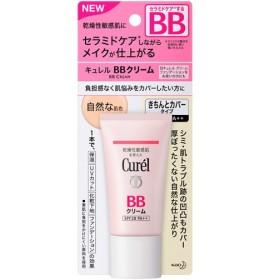 【T】 花王 キュレル BBクリーム 自然な肌色(35g)