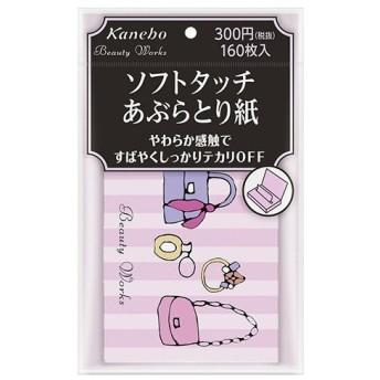 カネボウ (Kanebo) ビューティワークス ソフトタッチ あぶらとり紙 (160枚)