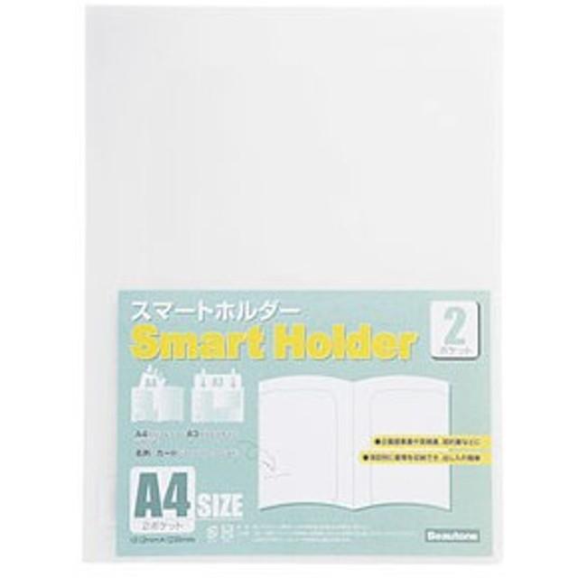 ビュートンジャパン スマートホルダー 2ポケット クリヤー NSH-A4-2C