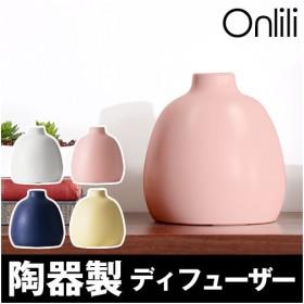 オンリリ 卓上 ( Onlili Nordic Collection 陶器 アロマディフューザー ONL-AD005N )