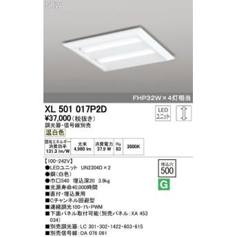 オーデリック 照明器具 LED-SQUARE LEDベースライト LEDユニット型 FHP32W×4灯クラス(省電力タイプ) □500 直埋兼用 ルーバー無 PWM調光 温白色 XL501017P2D