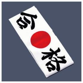綿 ハチマキ 合格 No.01212 SHT5702