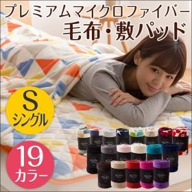 毛布 敷きパッド シングル マイクロファイバー毛布 単品 mofua モフア 低ホルム 丸洗い 静電気防止 ブランケット かわいい 送料無料
