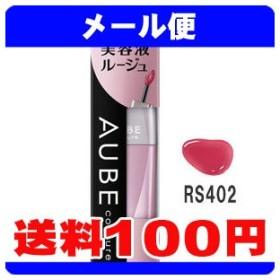 [ネコポスで送料160円]花王 ソフィーナ オーブ クチュール 美容液ルージュ RS402