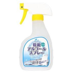 ウォッシュラボ WashLab 除菌アルコールスプレー キッチン用 (400mL)
