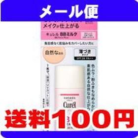 [ネコポス送料160円]キュレル BBミルク 自然な肌色 30ml