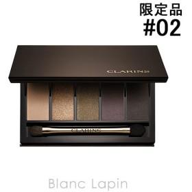 クラランス CLARINS ファイヴカラーアイパレット #02 Pretty Night 7.5g [229314]【メール便可】