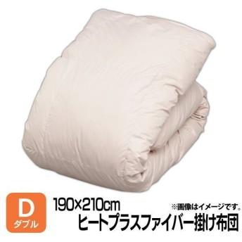 【在庫処分大特価!!】ヒートプラスファイバー掛け布団 ダブル アイリスオーヤマ