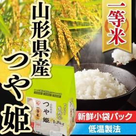 お米 山形県産 つや姫 1.8kg (一等米100%)