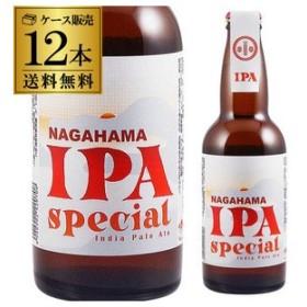 送料無料 12本販売 クール代込 長浜 IPA スペシャル 330ml 瓶×12本