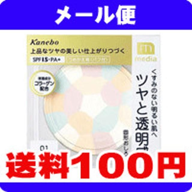 [ネコポス送料160円]メディア ブライトアップパウダー 01 クリア