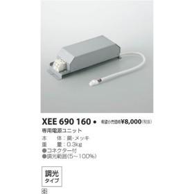 コイズミ照明 照明部材 専用電源ユニット 調光タイプ XEE690160