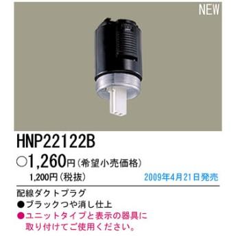Panasonic 住宅用照明部材 MUスポットライト用配線ダクトプラグ HNP22122B