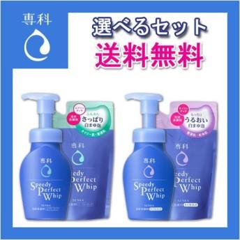 資生堂 洗顔フォーム 専科 スピーディパーフェクトホイップ 本体150ml&つめかえ130ml 2点セット 選べるセット販売