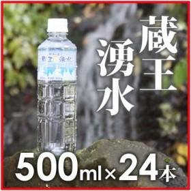 (代引き不可) 蔵王湧水 樹氷 500ml24本入 ミネラルウォーター 水 1ケース