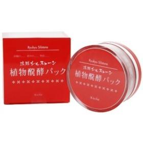 琉球シルストーン 植物醗酵パック 130g