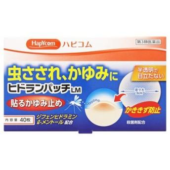 【第3類医薬品】帝國製薬 ハピコム ヒドランパッチLM (40枚) 虫さされ かゆみ しもやけ