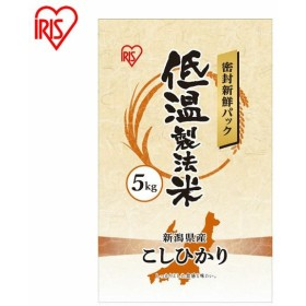 低温製法米 白米 新潟県産こしひかり 5kg アイリスオーヤマ