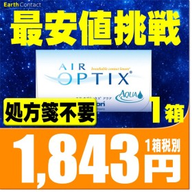★★新規開店特価★★ エアオプティクスアクア 【処方箋不要】