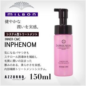 ミルボン インフェノム インナーCMC 150ml