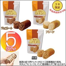 【保存期間3年】尾西のパンシリーズ 保存パン 5個セット≪チョコレート プレーン 黒糖≫