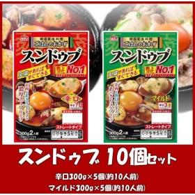 スンドゥブセット レトルト食品 丸大食品 スンドゥブの素 10袋 (辛口×5袋 マイルド×5袋) (代引不可)