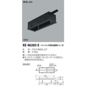 コイズミ照明 施設照明 cledy micro リニアバンクシステム用 コンプリートボディ 単体L:500 XE46283E