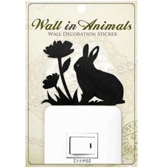 Wall Sticker(ウォールステッカー) Wall in Animals うさぎ1 代引不可